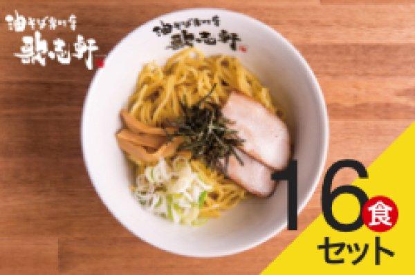 画像1: 【送料無料】歌志軒 油そば 16食セット  (1)