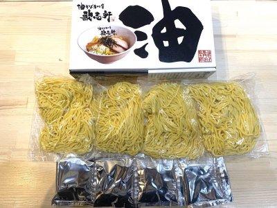 画像1: 【油そば】歌志軒 油そば 12食セット